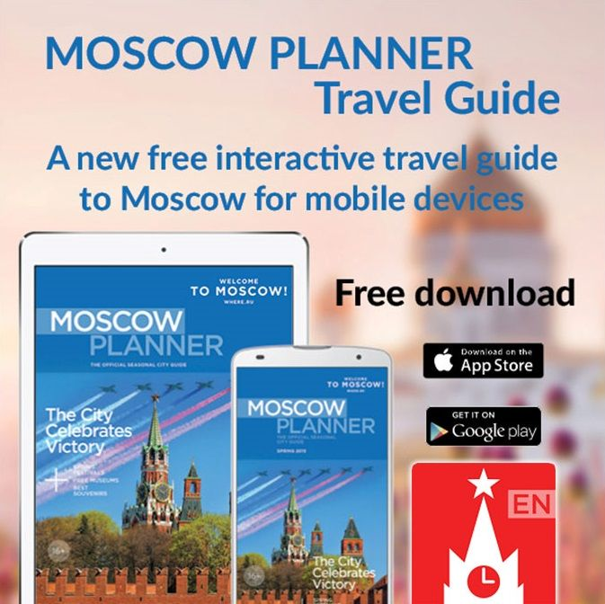 MOSCOW PLANNER is a quaterly (seasonal) illustrated Moscow city guide. Free museums, cheap hostels, biking trails, viewing platforms, music festivals - everything you want to know about Moscow.  Moscow Planner is completely free!  It can be uploaded at AppStore: https://itunes.apple.com/ru/app/moscow-planner-travel-guide/id967155580?l=en&mt=8  And GooglePlay: https://play.google.com/store/apps/details?id=reklamotiv.moscow_planner_en