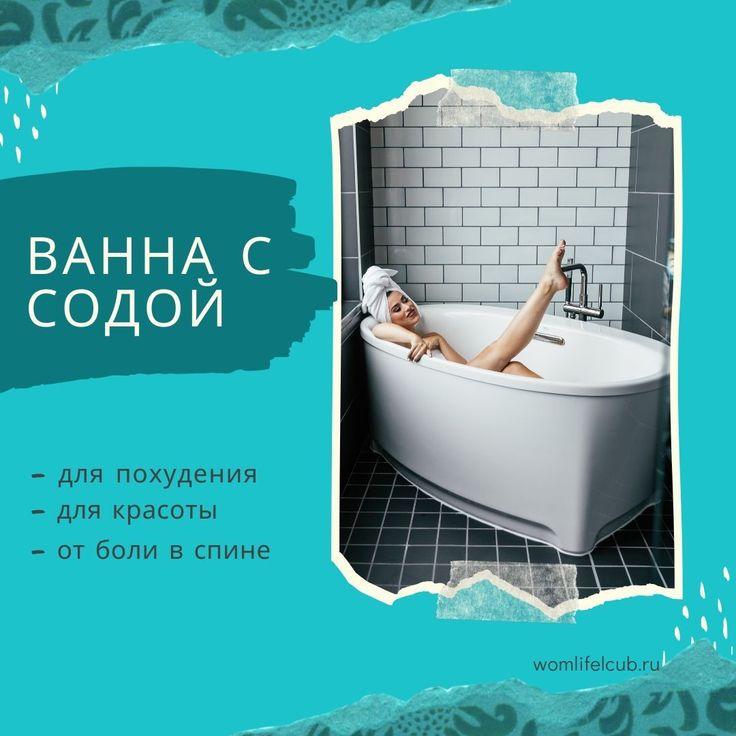 Похудение С Содой Ванна. Ванна с содой