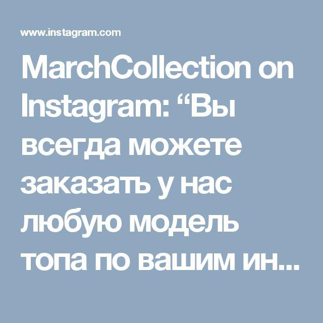 """MarchCollection on Instagram: """"Вы всегда можете заказать у нас любую модель топа по вашим индивидуальныммеркам,например такой  графитово-серый топ в бельевом стиле с…"""""""