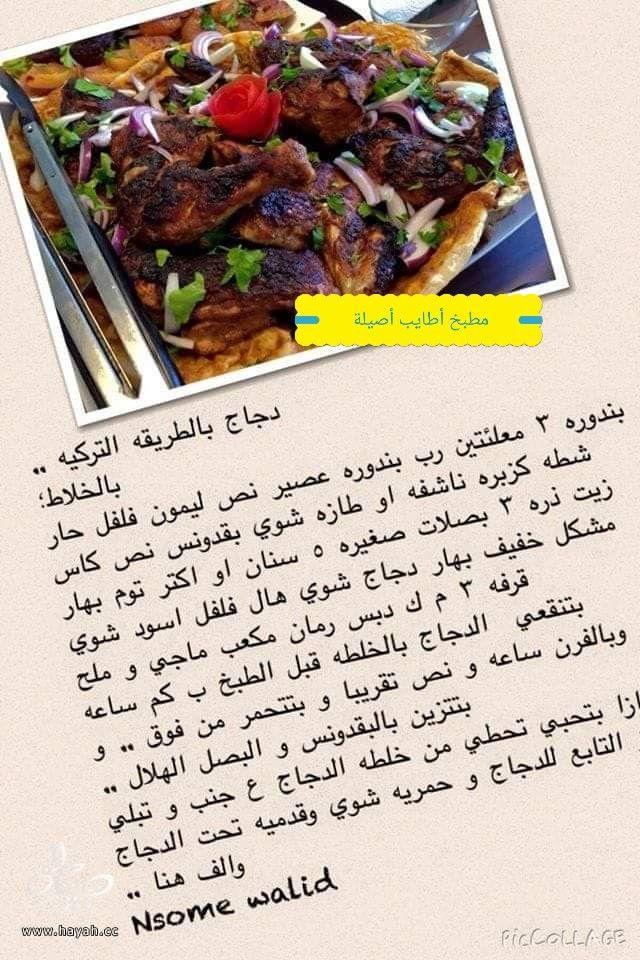 دجاج على الطريقة التركية Cookout Food Recipes Egyptian Food