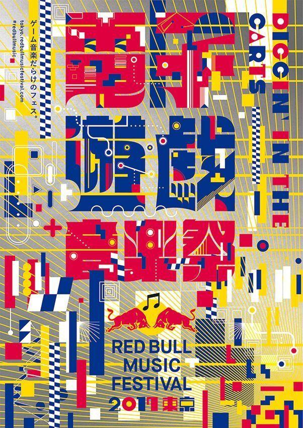 「日本のゲーム音楽の歴史を体感せよ!ゲーム音楽だらけのフェス『DIGGIN' IN THE CARTS 電子遊戯音楽祭』開催」の関連画像1/4です。