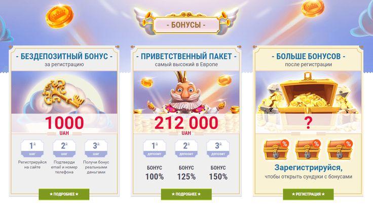казино украины бездепозитные бонусы