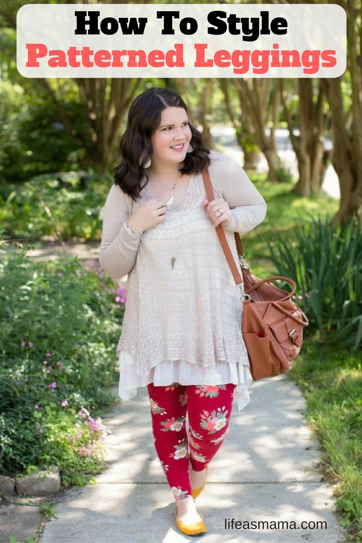 Love your Lularoe leggings, but don't quite know how to style those bold patterns? Has some great ideas on how to pattern mix and other ways to wear your comfy leggings.