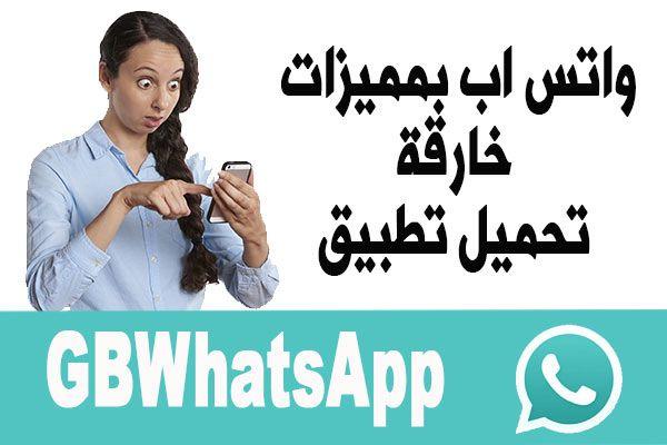 حصريا واتس اب بمميزات خارقه تحميل تطبيق Gbwhatsapp Incoming Call Screenshot Incoming Call