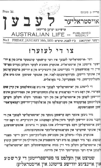 Front page of the first issue of the first Yiddish newspaper to be printed in Australia: Australier Leben (Australian Life), 16 January 1931. Its editor was Pinchas Goldhar and it was printed by David Altshul.