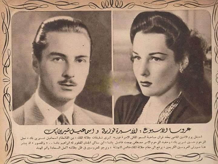 Engagement of Princess Fawzia and Ismail Shirin ::::ﷻ☝️ﷺ♔ﷲ ﷳ❥♡ ﷴ♤✤ﷵ❦♡  ✿⊱╮☼﷼ ☾ﷳ ؏ ﷺ♔❥♡ ♤ ✿⊱╮☼ ☾PINTEREST.COM christiancross ☀ قطـﮧ ⁂ ⦿ ⥾ ❤ﷳ❥◐ •♥•*⦿[†] ::::
