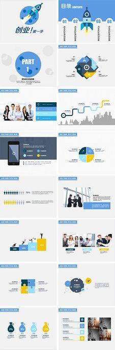蓝色扁平商务通用工作总结工作计划PPT