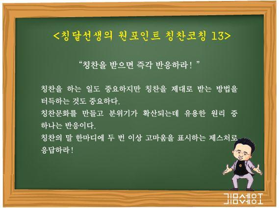 <칭달선생의 원포인트 칭찬코칭 13> 칭찬을 받으면 즉각 반응하라!