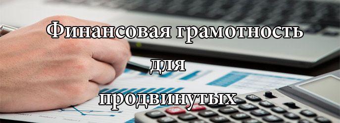 Бесплатный курс «Финансовая грамотность для продвинутых»