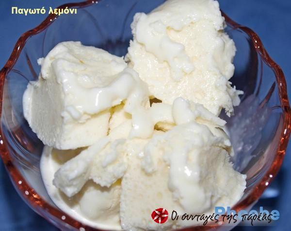 Παγωτό λεμόνι #sintagespareas