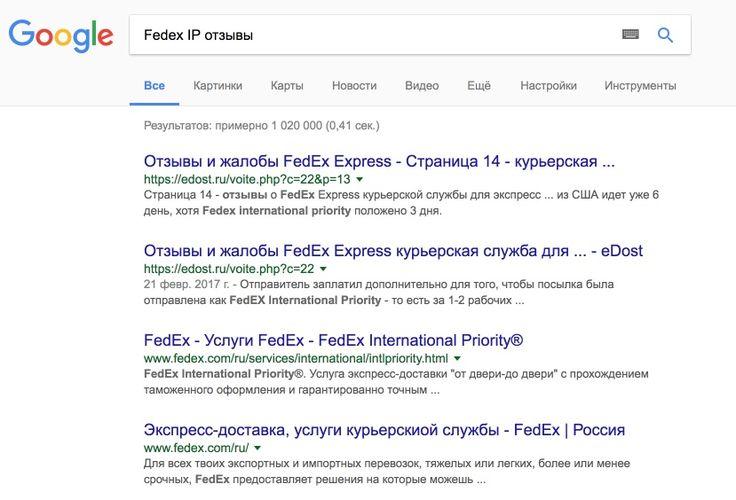 Если вы сомневаетесь, то пробейте данную транспортную компанию через поиск, написав в GOOGLE примерно так: Fedex IP отзывы Читать далее: https://aliprofi.ru/dostavka-aliexpress/