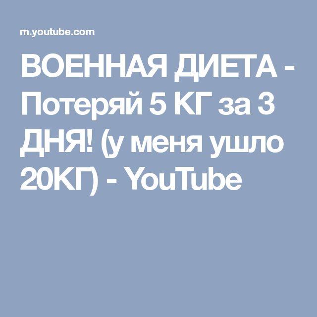 ВОЕННАЯ ДИЕТА - Потеряй 5 КГ за 3 ДНЯ! (у меня ушло 20КГ) - YouTube