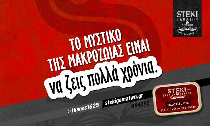 Το μυστικό της μακροζωίας @thanos1625 - http://stekigamatwn.gr/s4252/