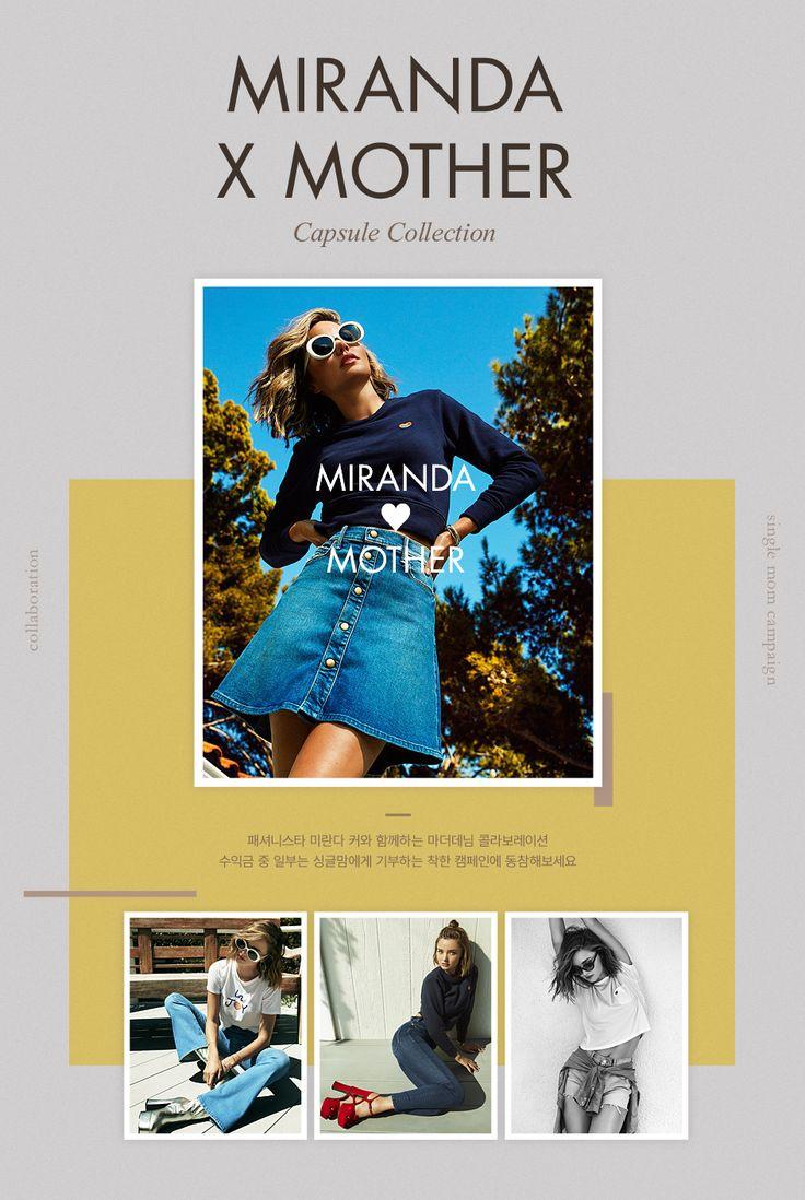 wizwid 위즈위드 기획전 MIRANDA+MOTHER 미란다 커 마더 데님 콜라보레이션 여성 패션
