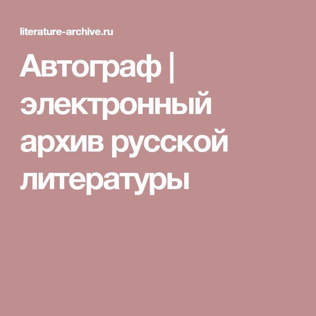 Автограф | электронный архив русской литературы