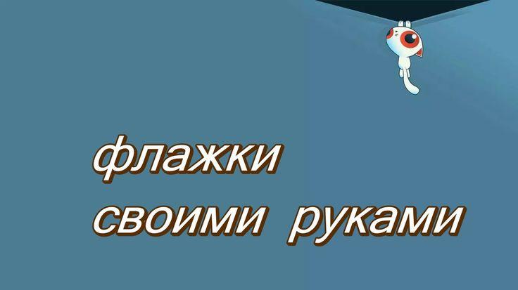 Спортивный инвентарь своими руками/флажки/ЕкатеринаСеребрякова