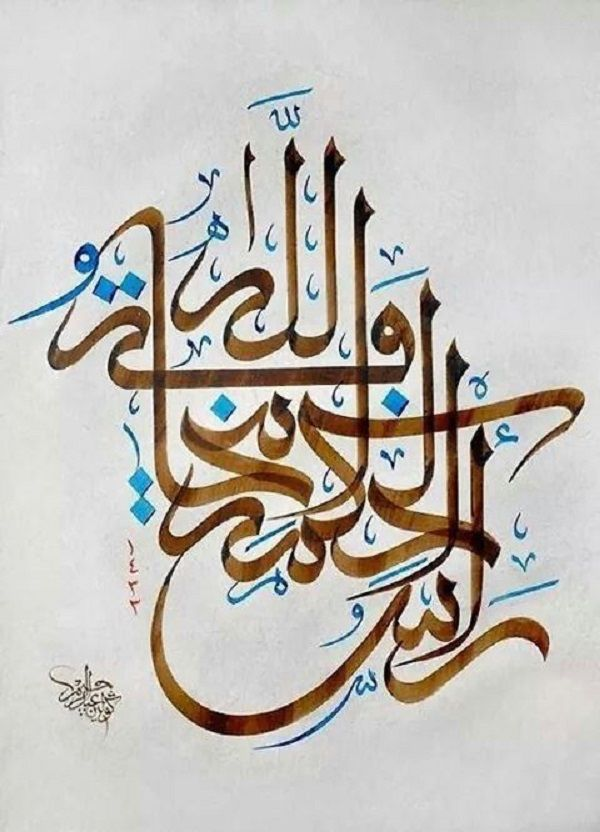Examples Of Calligraphy in Islamic Art1.3