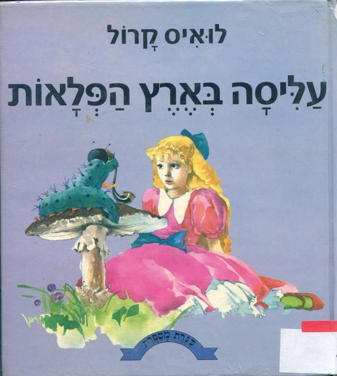 Alice in Wonderland. Year: #1986. Country: #Israel. Illustrations: Christina Kadmon. Additional Info: Kineret Publishing #Hebrew edition. #book #cover #art