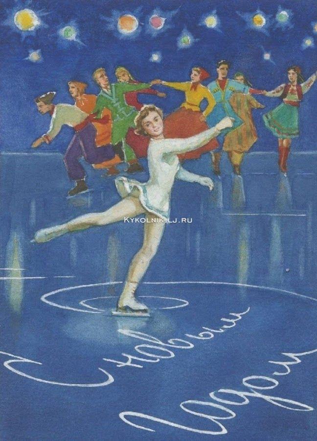 С Новым годом 1950 г. Рязанова Светлана Григорьевна (Россия, 1927-2005)