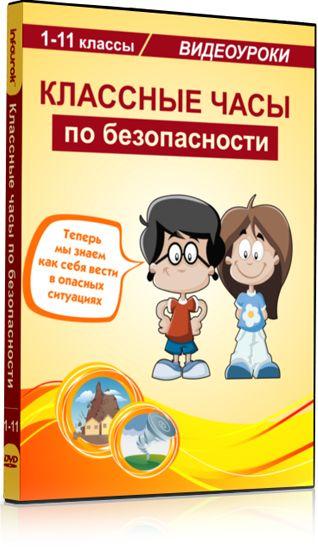 92 видеоурока по безопасности + 60 видео классных часов: http://infourok.ru/kl-ruk/