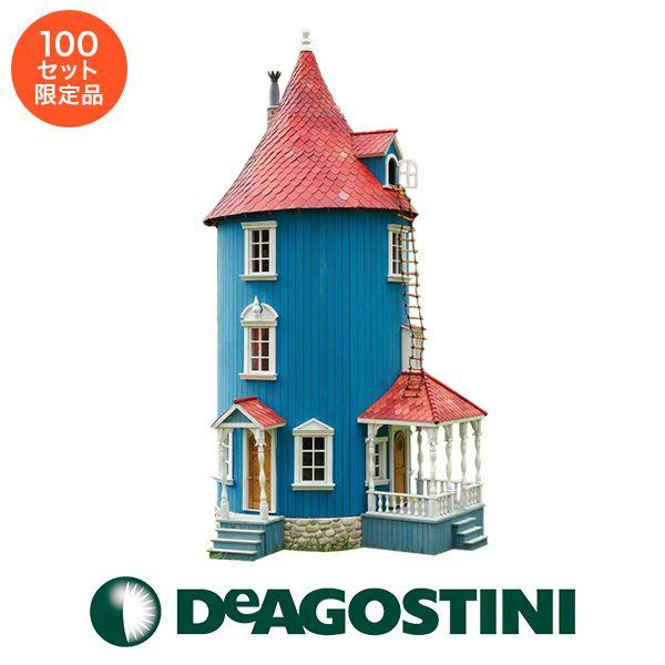 楽天市場 ムーミンハウスをつくる 全100号 デアゴスティーニ