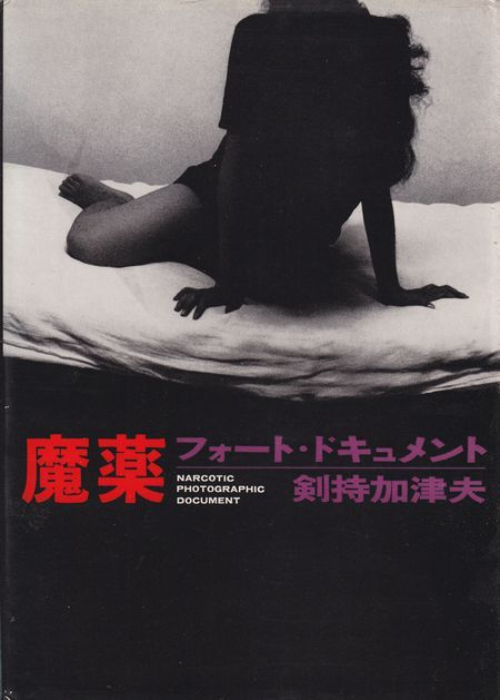 Kazuo Kenmochi, Narcotic Photographic Document, 1963.