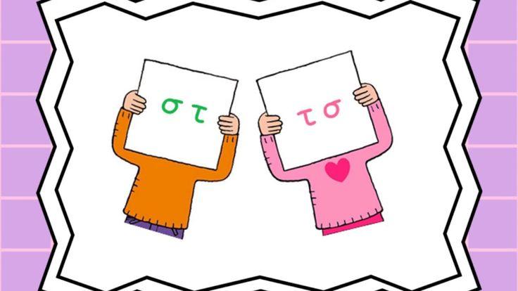 Διάκριση     τσ  ή   στ  για  το    γραπτό    λόγο