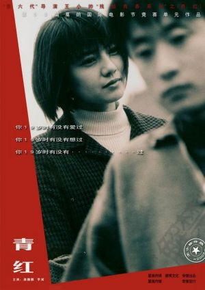 Shanghai Dreams (Wang Xiaoshuai, 2005), set in the early 1980s, this follows a Chinese family relocated from Shanghai to a remote rural province but yearning to return. The daughter provides the film's emotional heart. Find this at 791.43751 SHA