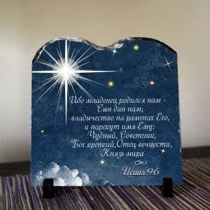 Ибо младенец родился нам - Сын дан нам Исаия 9:6 Христианский декор. Ибо младенец родился нам - Сын дан нам; владычество на раменах Его, и нарекут имя Ему: Чудный, Советник, Бог крепкий, Отец вечности, Князь мира Исаия 9:6 Натуральный природный камень. Современная альтернатива классическим декоративным плиткам и…