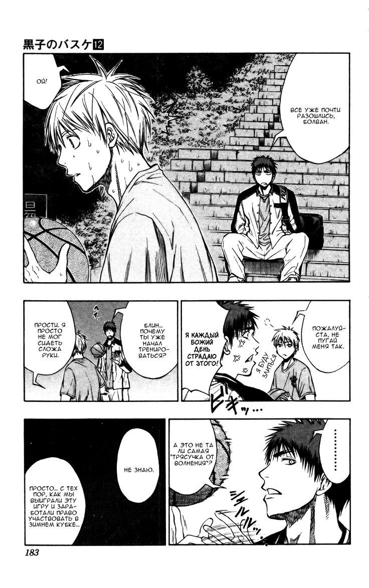 Чтение манги Баскетбол, в который играет Куроко 12 - 108 Я устал ждать! - самые свежие переводы. Read manga online! - ReadManga.me