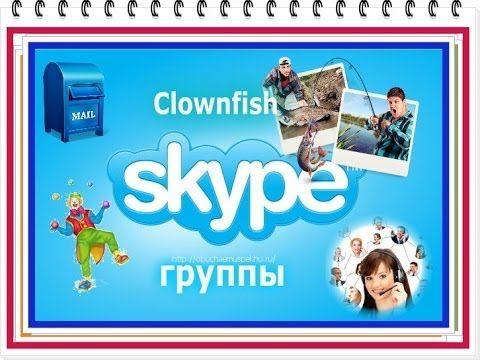 Skype. Распределение по группам