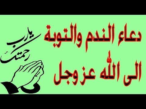 دعاء الندم والتوبة الى الله عز وجل يستجاب فى الحال Projects To Try Arabic Calligraphy Youtube
