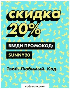 скидка 20% (discount 20%) for Russian, Ukrainian, Belorussian and Kazakhs Asos customers. Use code SUNNY20. http://www.codesium.com/asos-discount-code/ru/