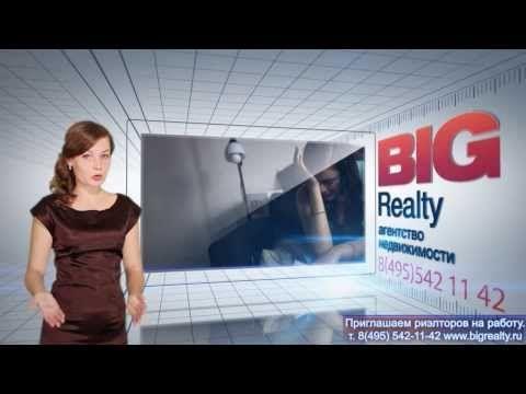 Почему надо продавать недвижимость с агентством Big Realty? Часть 2. Принятие решения