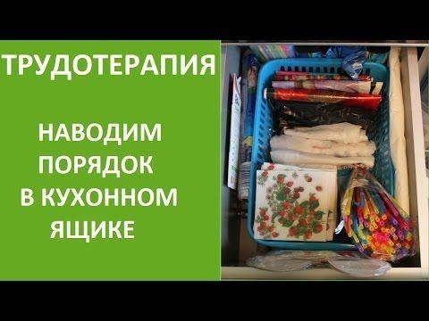 ТРУДОТЕРАПИЯ #1: пакеты, уборка в ящике (Ирина Соковых) - YouTube