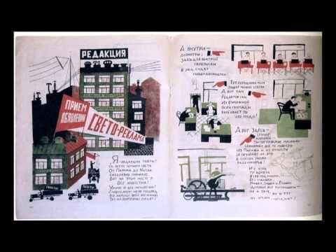 «Картинки авангарда. Новое искусство и детская книга 1920-х годов» - YouTube