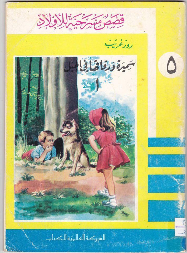 قصة سميرة و رفاقها في الجبل 1 I سلسلة قصص مسرحية للأولاد Baseball Cards Book Cover Books