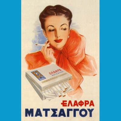 retro greek ads- greek cigarettes ΠΑΛΙΕΣ ΔΙΑΦΗΜΙΣΕΙΣ ΤΣΙΓΑΡΩΝ