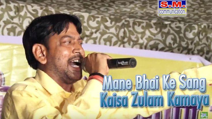 Mane Bhai Ke Sang Kaisa Zulam Kamaya || New Haryanvi Ragni 2017 || Kota Live Ragni Competition