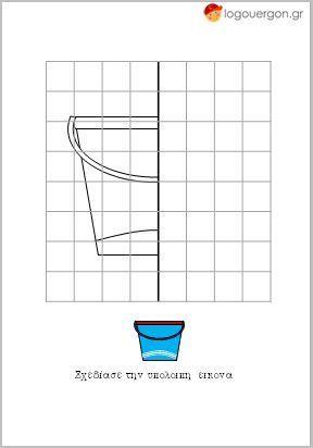 Σχεδιάζω συμμετρικά το κουβαδάκι