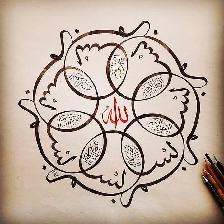 """285 Beğenme, 4 Yorum - Instagram'da Tuğba Oğuzcan (@tugba_oguzcan): """"#zembilsanat #hattatmustafacemilefe #hattat #sanat #besmele #bismillah #art #eser #islamsanatı…"""""""