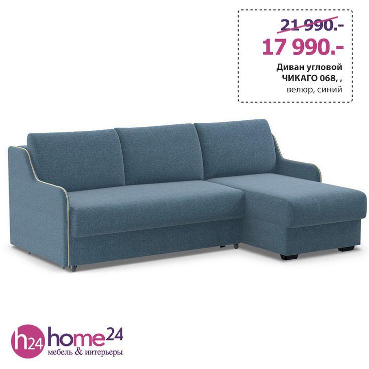 """""""Найти бы диван-кровать, который выполнен в приятном цвете морской волны из высококачественного велюра, с большим спальным местом и вместительным бельевым ящиком. И так еще, чтоб в любую комнату мог встать и служил бы многие годы..."""". Думаете это мечты? а вот и нет! У нас есть такой диван.      #Диван #Кровать #Мебель #Гостиная"""