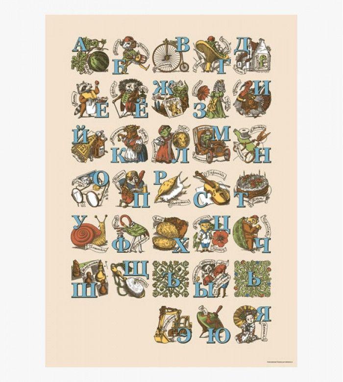 Вместе со сказочными персонажами, нарисованными на постере с русским алфавитом, малышу будет просто и интересно окунуться в мир букв и научиться читать.