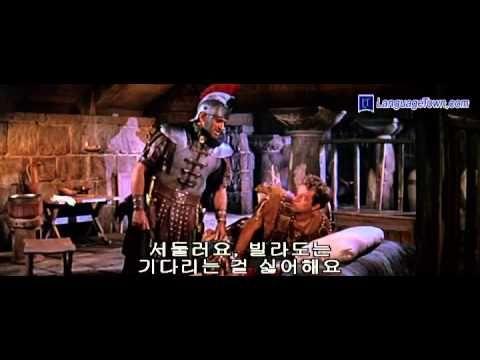 성의 (The Robe) - 1부