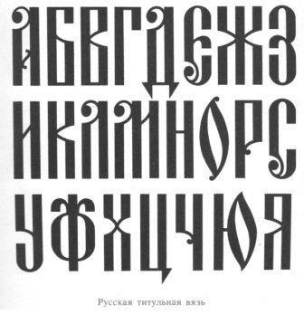 """Декоративный шрифт для оформления """"Русская титульная вязь"""""""