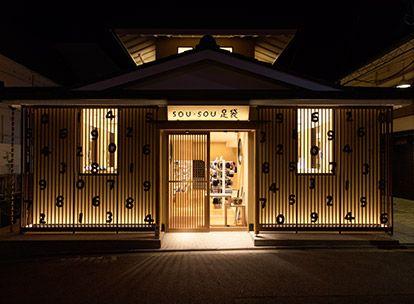 店舗情報 - SOU・SOU netshop (ソウソウ) - 『新しい日本文化の創造』