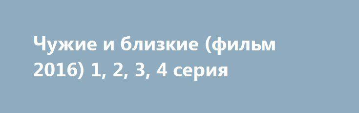 Чужие и близкие (фильм 2016) 1, 2, 3, 4 серия http://kinofak.net/publ/serialy_russkie/chuzhie_i_blizkie_1_2_3_4_serija_2016_hd_6/16-1-0-4791  Анне недавно крупно повезло. Девушка вышла замуж за состоятельного вдовца, являющегося крупным и перспективным бизнесменом. Героиня «Свой чужой сын» искренне любит супруга, пусть даже окружение твердит, что решение девушки было принято в корыстных целях. Парочка живет в идиллии, но постепенно отношения в семье начинают рушиться. Сначала супруга стала…