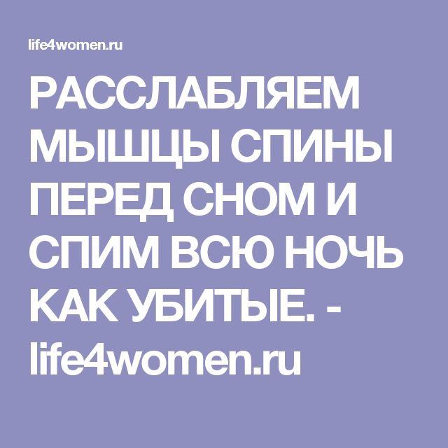 РАССЛАБЛЯЕМ МЫШЦЫ СПИНЫ ПЕРЕД СНОМ И СПИМ ВСЮ НОЧЬ КАК УБИТЫЕ. - life4women.ru
