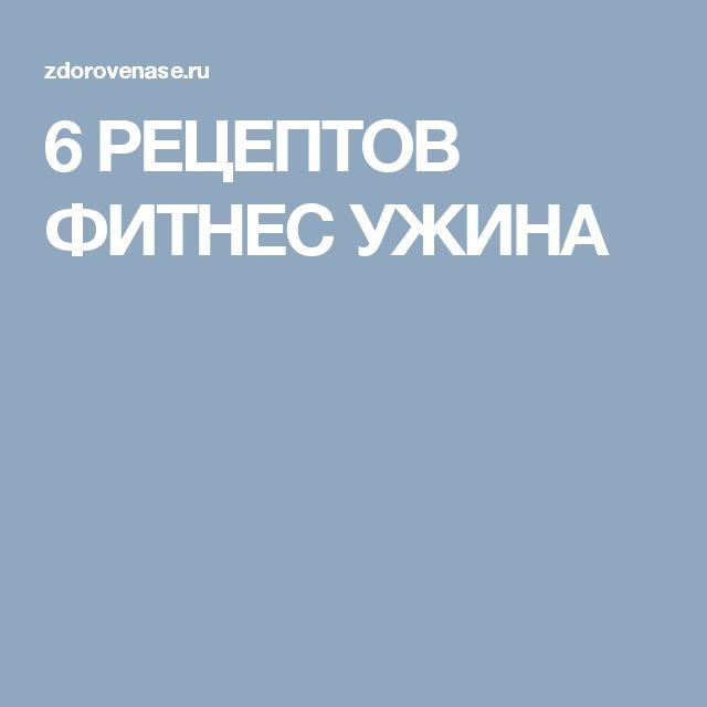 6 РЕЦЕПТОВ ФИТНЕС УЖИНА
