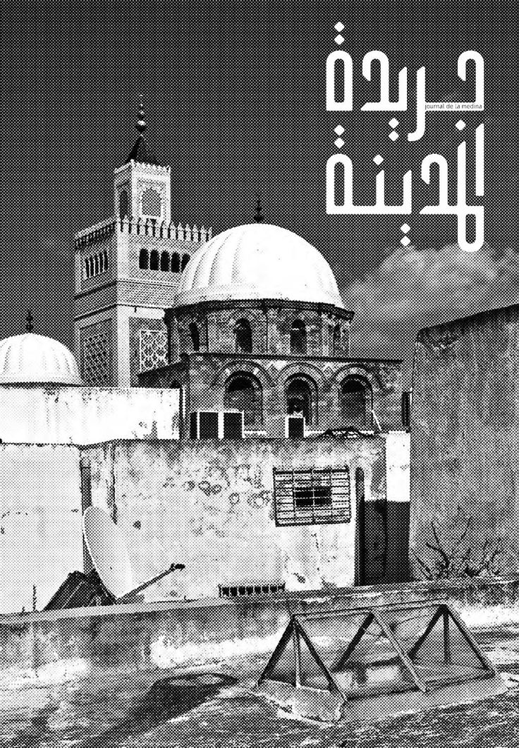 Journal de la Medina  Journal de la Medina is a participatory newspaper created for and by the community of the Medina of Tunis.